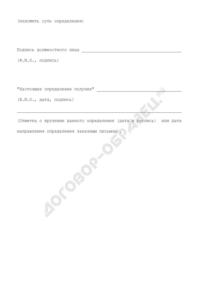 Определение по административному правонарушению, составленное управлением Федеральной службы по ветеринарному и фитосанитарному надзору субъекта Российской Федерации. Страница 3