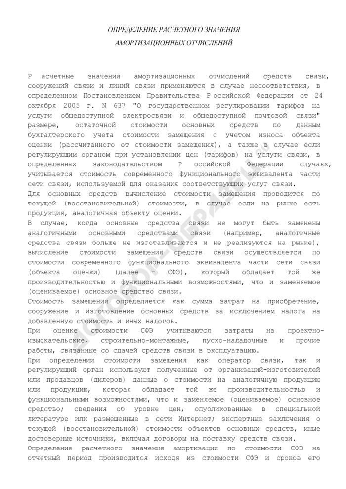 Определение расчетного значения амортизационных отчислений средств связи, сооружений связи и линий связи (таблица 1). Страница 1