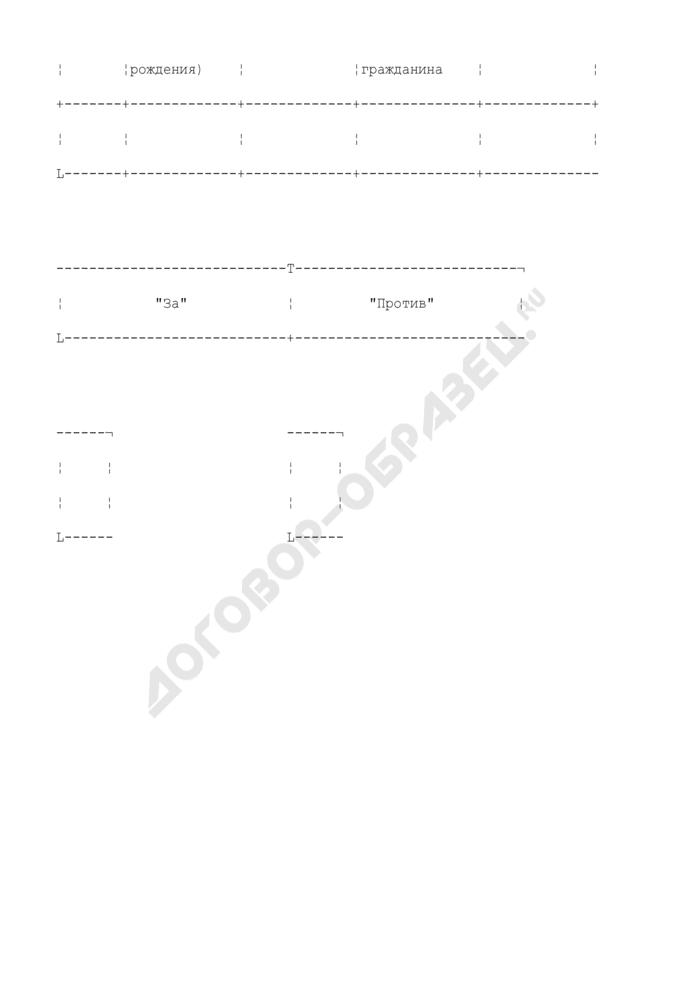 Опросный лист граждан Красногорского муниципального района Московской области. Форма N 1. Страница 2