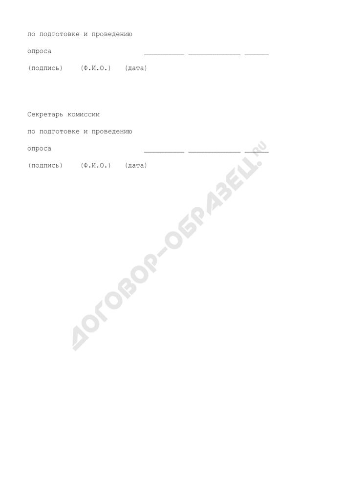 Опросный лист граждан городского округа Котельники Московской области. Страница 2