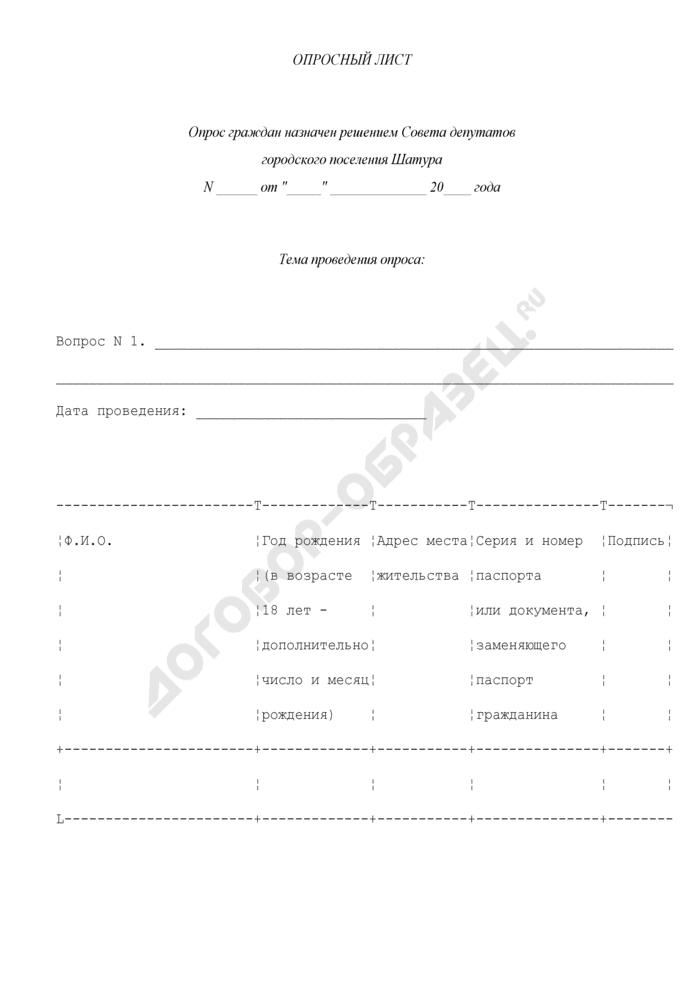 Опросный лист граждан по решению Совета депутатов городского поселения Шатура Московской области. Вариант 1. Страница 1