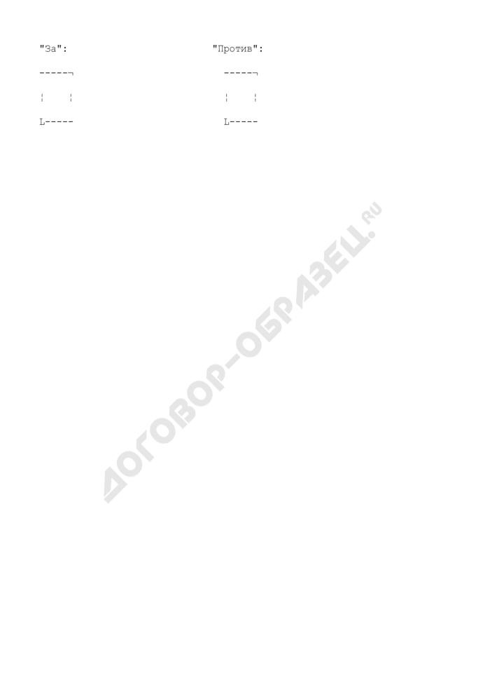 Опросный лист граждан по решению Совета депутатов городского поселения Шатура Московской области. Вариант 1. Страница 2