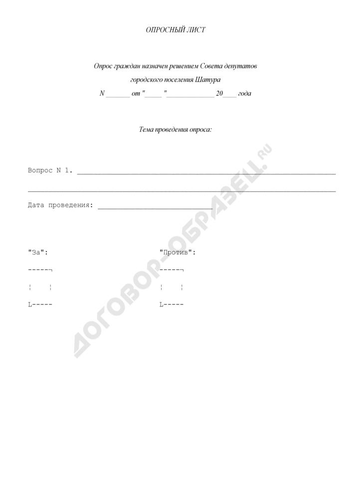 Опросный лист граждан по решению Совета депутатов городского поселения Шатура Московской области. Вариант 2. Страница 1