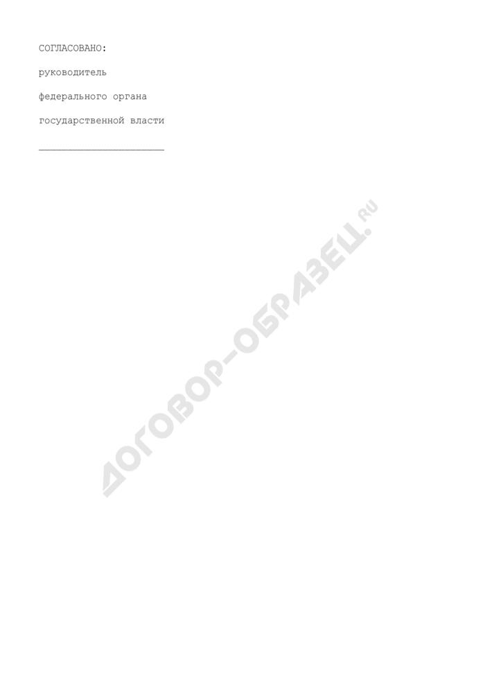 Опросный лист для оформления заявки на бланки документов об образовании государственного образца для иностранных выпускников. Страница 3