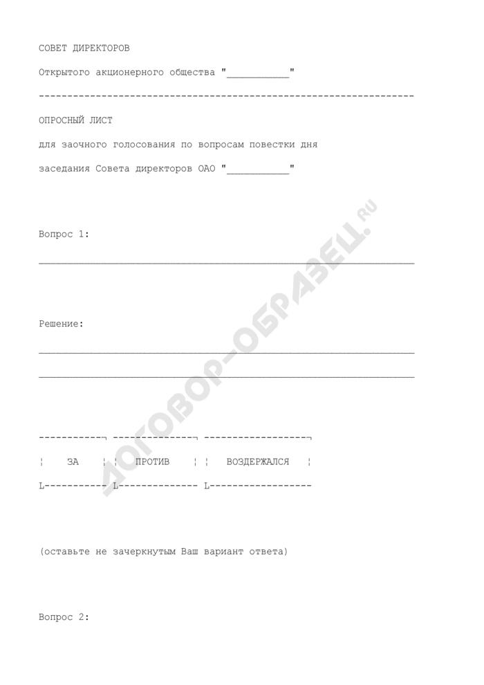 Опросный лист для заочного голосования по вопросам повестки дня заседания совета директоров открытого акционерного общества (приложение к положению о совете директоров открытого акционерного общества). Страница 1
