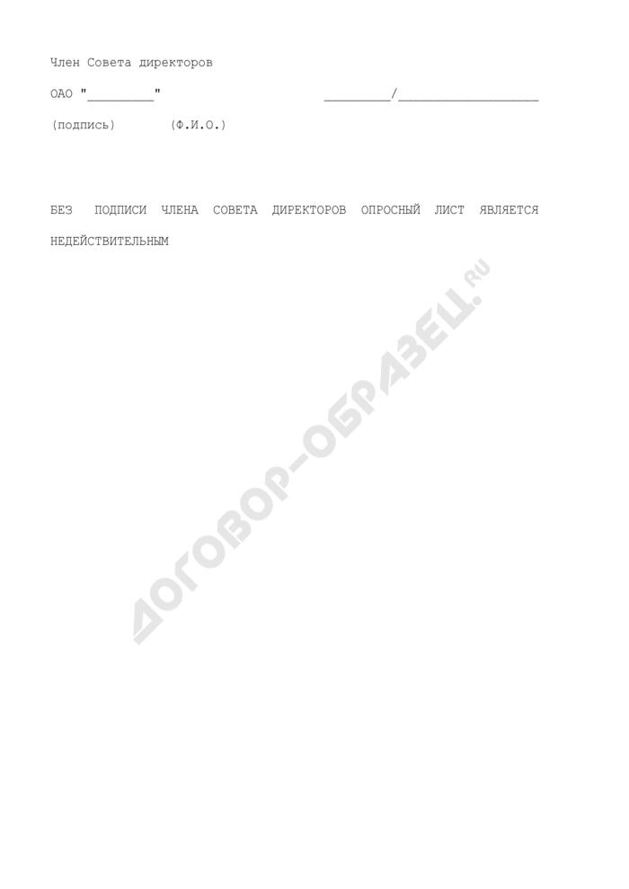 Опросный лист для заочного голосования по вопросам повестки дня заседания совета директоров открытого акционерного общества (приложение к положению о совете директоров открытого акционерного общества). Страница 3