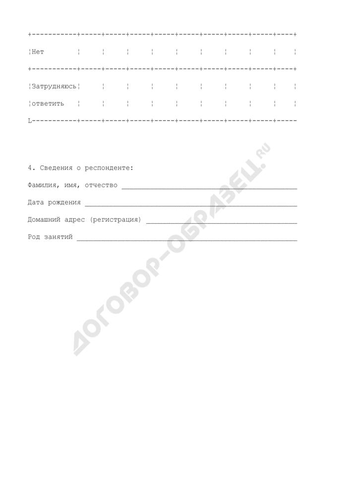 Опросный лист для жителей Серпуховского муниципального района Московской области по вопросам местного значения. Страница 2