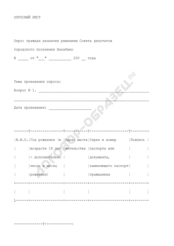 Опросный лист для открытого голосования граждан городского поселения Нахабино Красногорского муниципального района Московской области. Страница 1