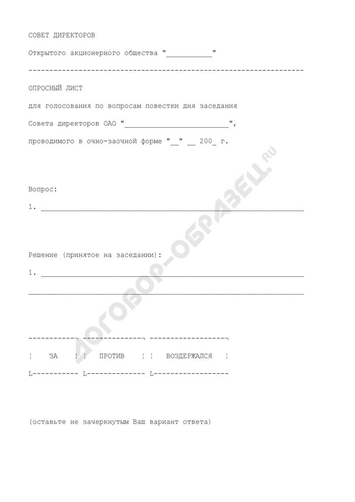 Опросный лист для голосования по вопросам повестки дня заседания совета директоров открытого акционерного общества, проводимого в очно-заочной форме (приложение к типовому положению о совете директоров открытого акционерного общества). Страница 1