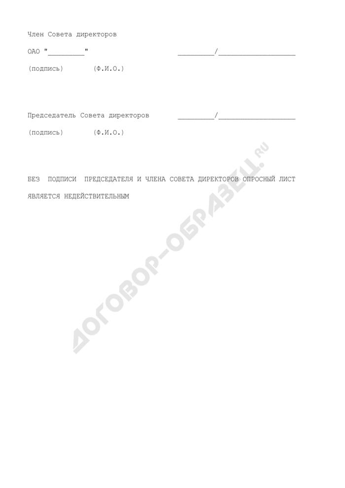 Опросный лист для голосования по вопросам повестки дня заседания совета директоров открытого акционерного общества, проводимого в очно-заочной форме (приложение к типовому положению о совете директоров открытого акционерного общества). Страница 3