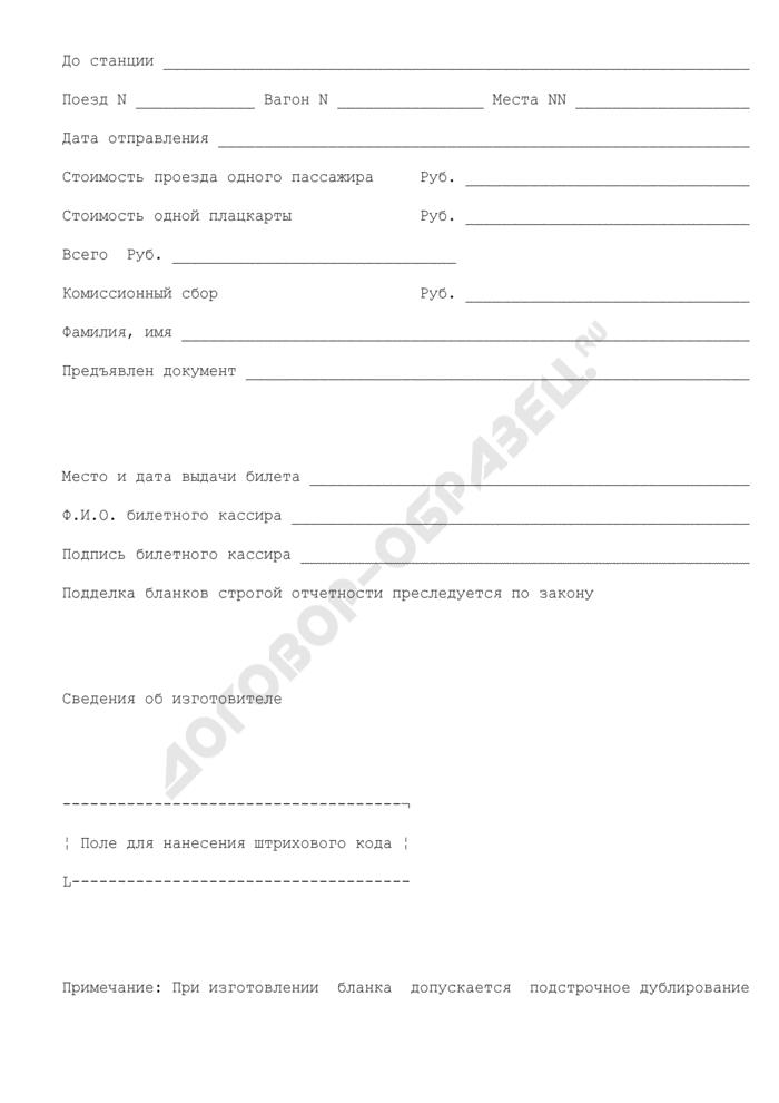 Бланковый билет. Форма N БК-9. Страница 2