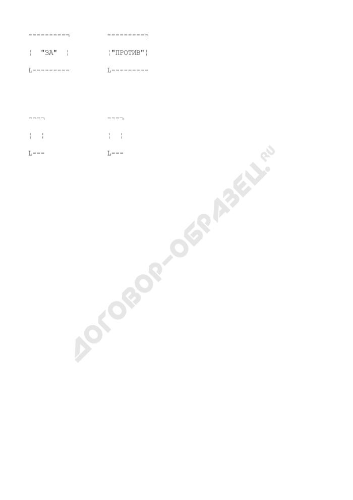 Опросный лист для выявления мнения населения и его учета при принятии решения органами местного самоуправления в городском поселении Лотошино Московской области. Страница 2