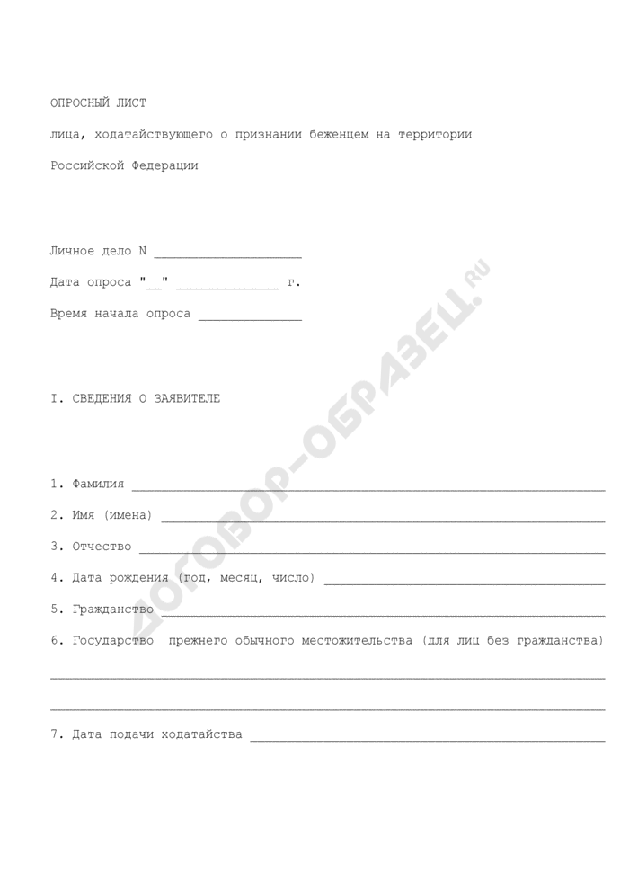 Опросный лист лица, ходатайствующего о признании беженцем на территории Российской Федерации. Страница 1