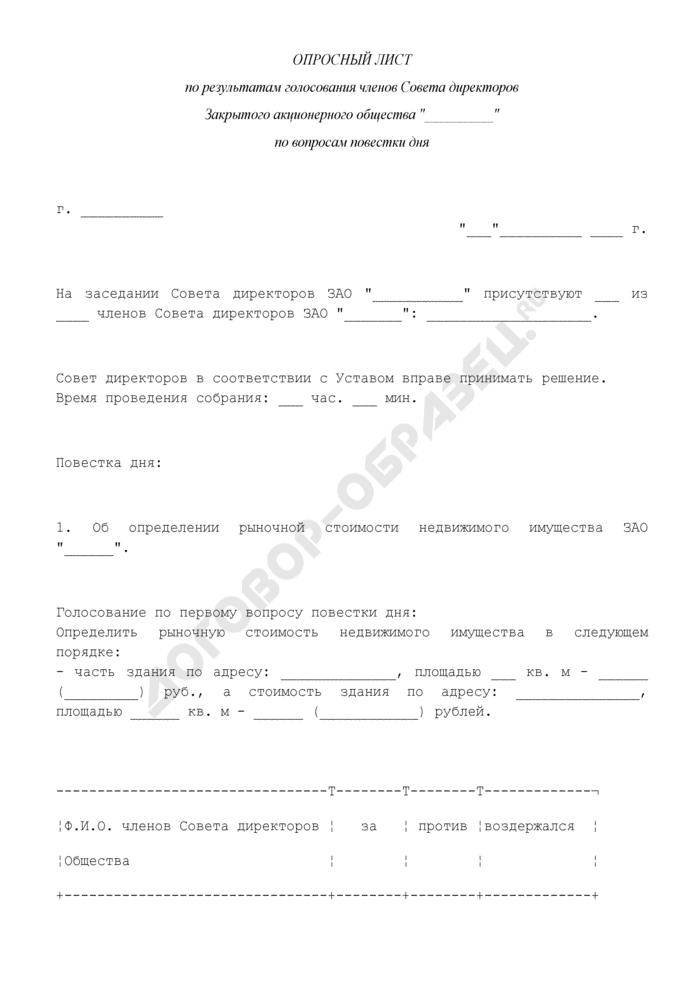 Опросный лист по результатам голосования членов совета директоров по вопросам повестки дня заседания совета директоров о решении вопроса об определении рыночной стоимости недвижимого имущества общества (приложение к протоколу заседания совета директоров закрытого акционерного общества). Страница 1