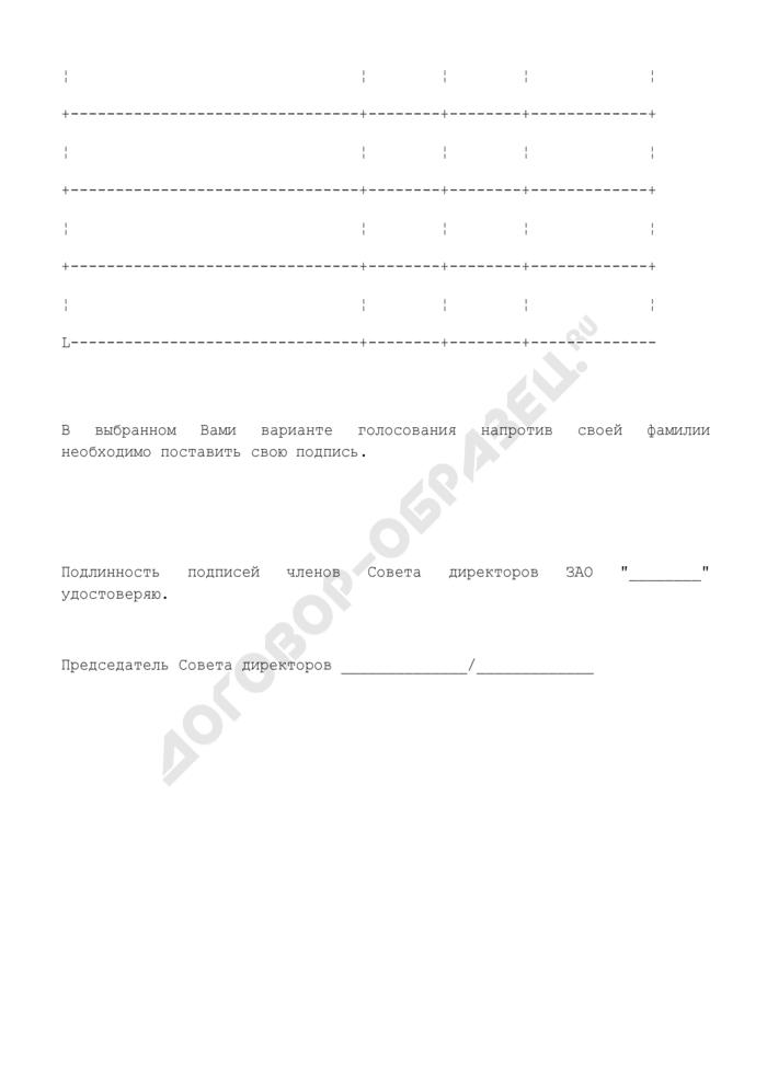Опросный лист по результатам голосования членов совета директоров по вопросам повестки дня заседания совета директоров о решении вопроса об определении рыночной стоимости недвижимого имущества общества (приложение к протоколу заседания совета директоров закрытого акционерного общества). Страница 2