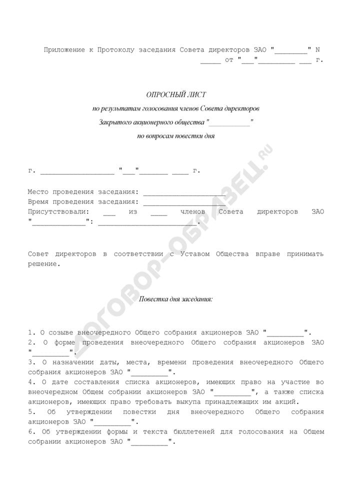 Опросный лист по результатам голосования членов совета директоров закрытого акционерного общества по вопросам повестки дня (приложение к протоколу заседания совета директоров закрытого акционерного общества). Страница 1