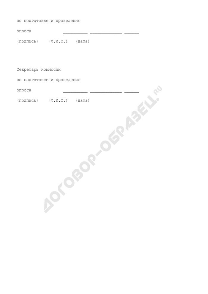 Опросный лист проведения опроса граждан городского округа Бронницы Московской области. Страница 2