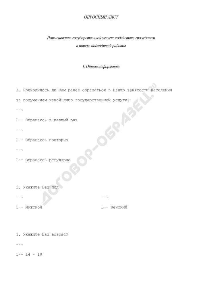 Опросный лист. Наименование государственной услуги: содействие гражданам в поиске подходящей работы. Форма N 01Н. Страница 1