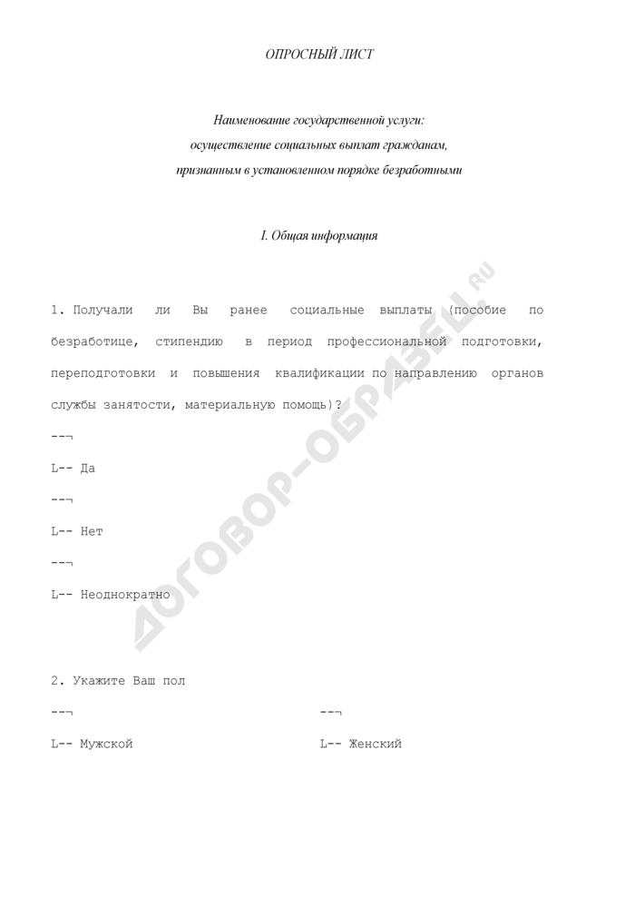 Опросный лист. Наименование государственной услуги: осуществление социальных выплат гражданам, признанным в установленном порядке безработными. Форма N 05. Страница 1