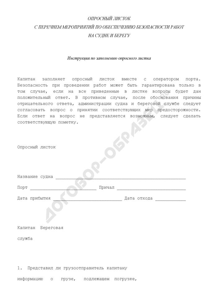 Опросный листок с перечнем мероприятий по обеспечению безопасности работ на судне и берегу. Страница 1