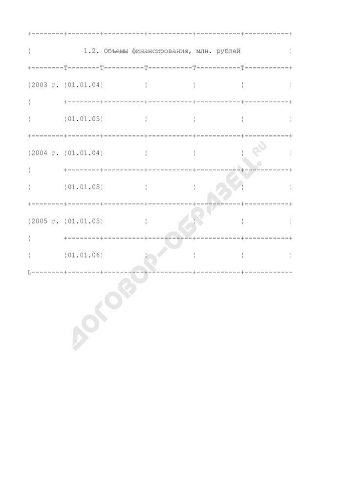Организационно-правовая форма конечных получателей бюджетных средств. Форма N 1. Страница 2