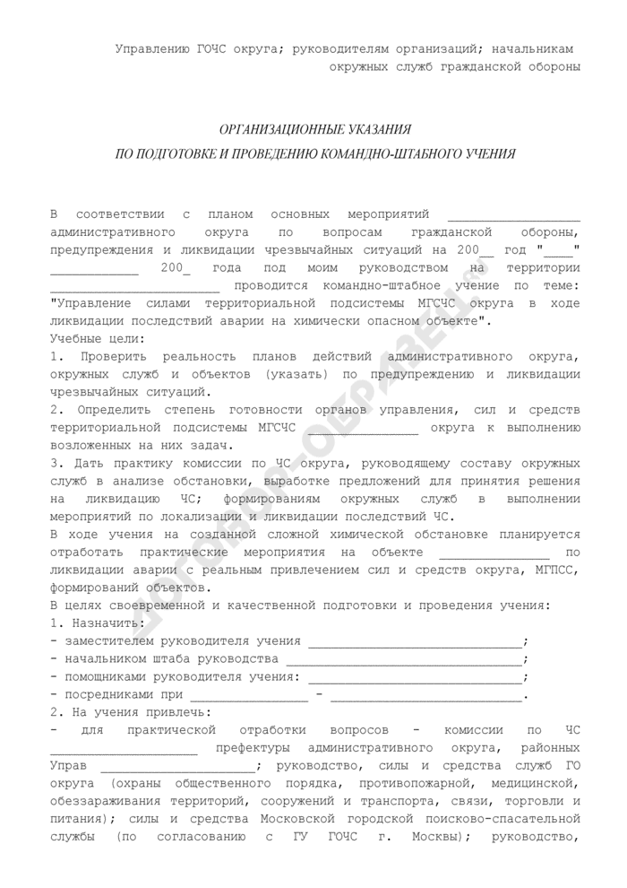 Организационные указания по подготовке и проведению командно-штабного учения. Страница 1