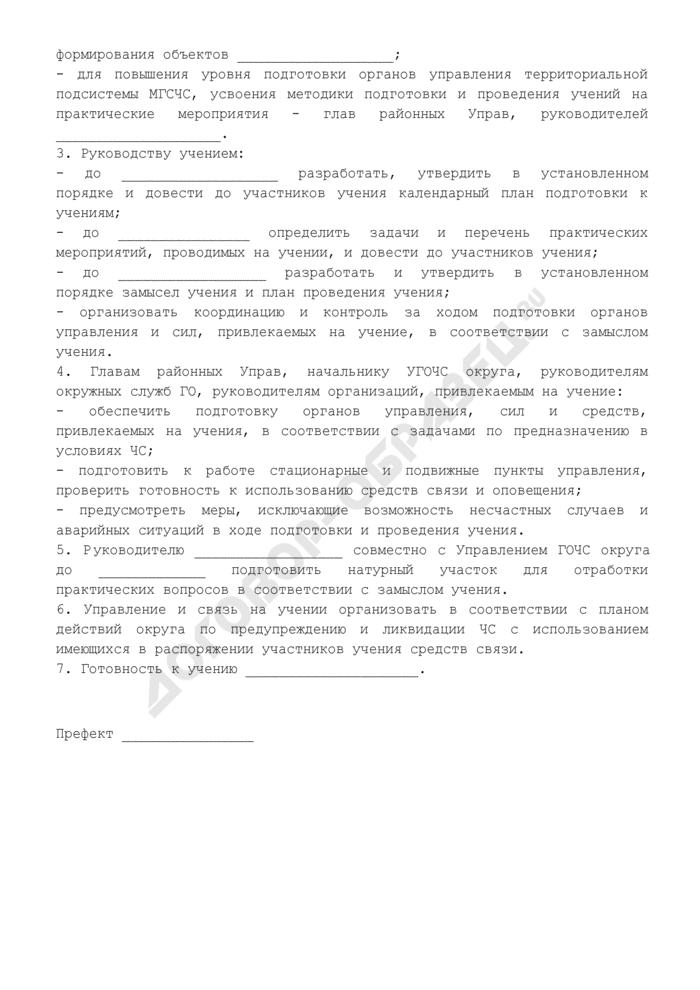 Организационные указания по подготовке и проведению командно-штабного учения. Страница 2