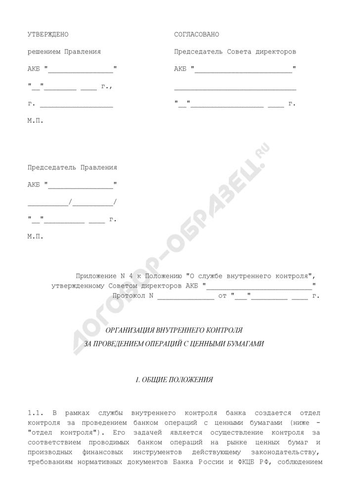 Организация внутреннего контроля за проведением операций с ценными бумагами (приложение к Положению о службе внутреннего контроля). Страница 1