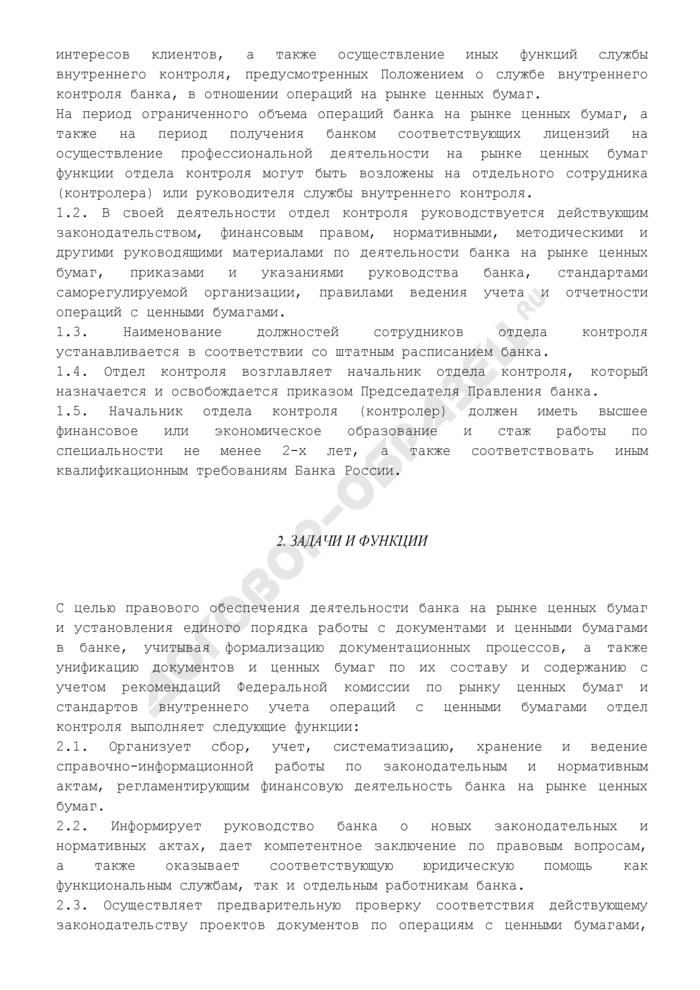 Организация внутреннего контроля за проведением операций с ценными бумагами (приложение к Положению о службе внутреннего контроля). Страница 2