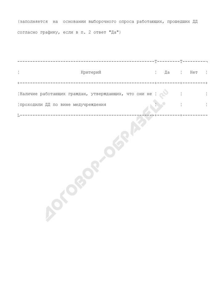 Организация дополнительной диспансеризации в организации или на предприятии. Форма N 4-О. Страница 2