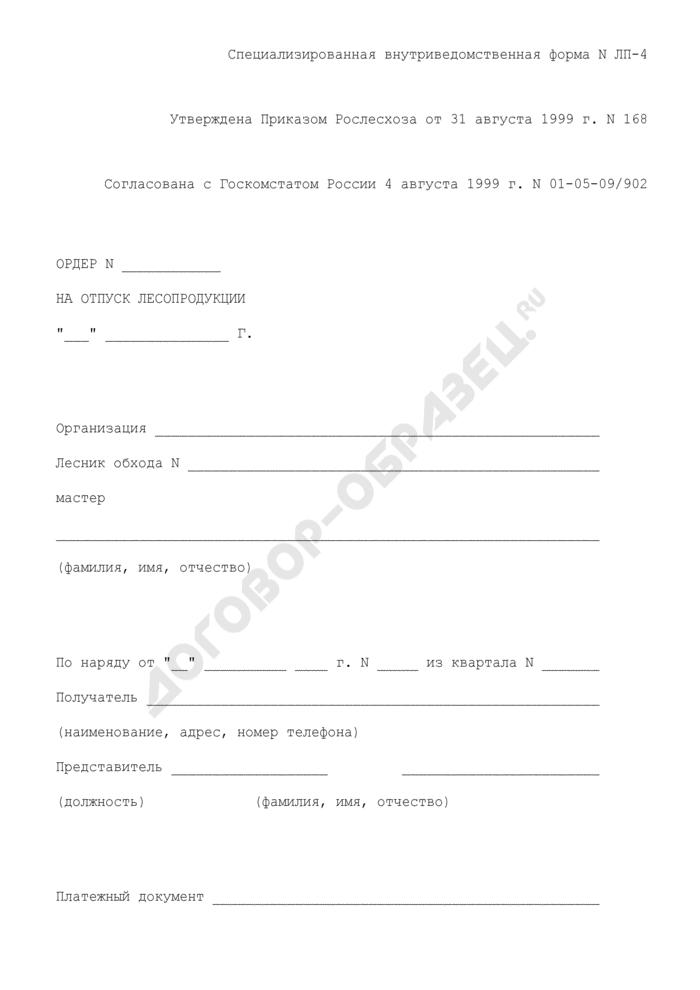 Ордер на отпуск лесопродукции. Специализированная внутриведомственная форма N ЛП-4. Страница 1
