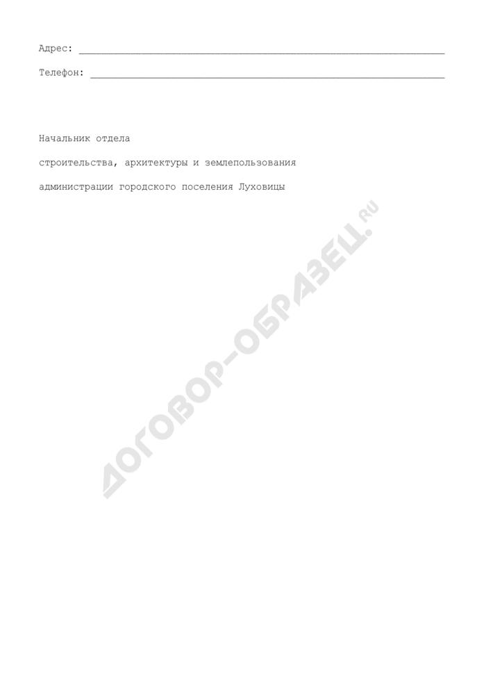 Ордер на право производства земляных работ на территории городского поселения Луховицы Московской области. Страница 3