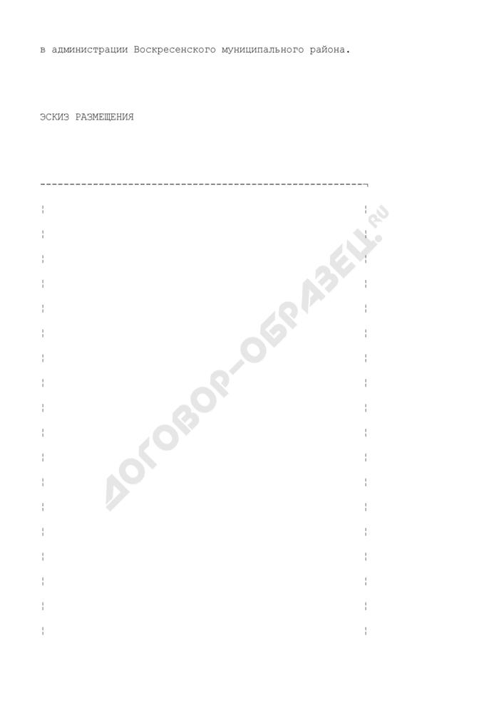 Ордер на размещение временного нестационарного гаража на территории Воскресенского муниципального района Московской области. Страница 3
