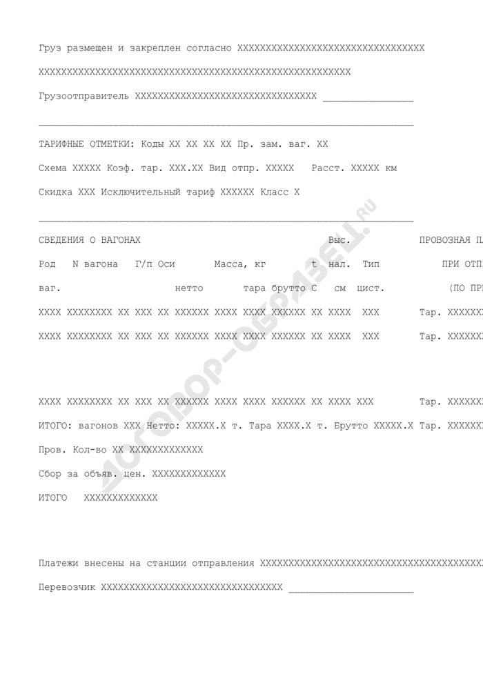 Оригинал транспортной железнодорожной накладной на перевозку грузов (кроме наливных). Форма N ГУ-27у-ВЦ (учет по ГУ-27е) (лист 1). Страница 3
