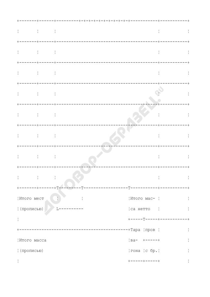 Оригинал транспортной железнодорожной накладной (образец). Форма N ГУ-27. Страница 3