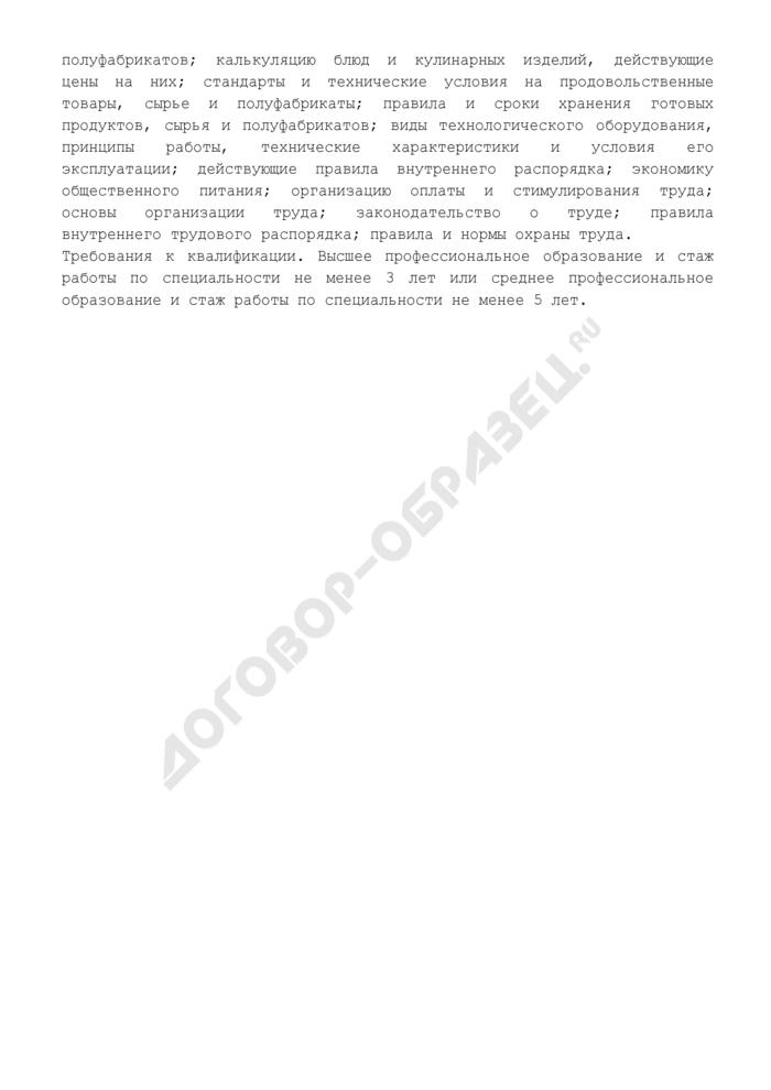 Основные должностные обязанности заведующего производством (шеф-повара). Страница 2