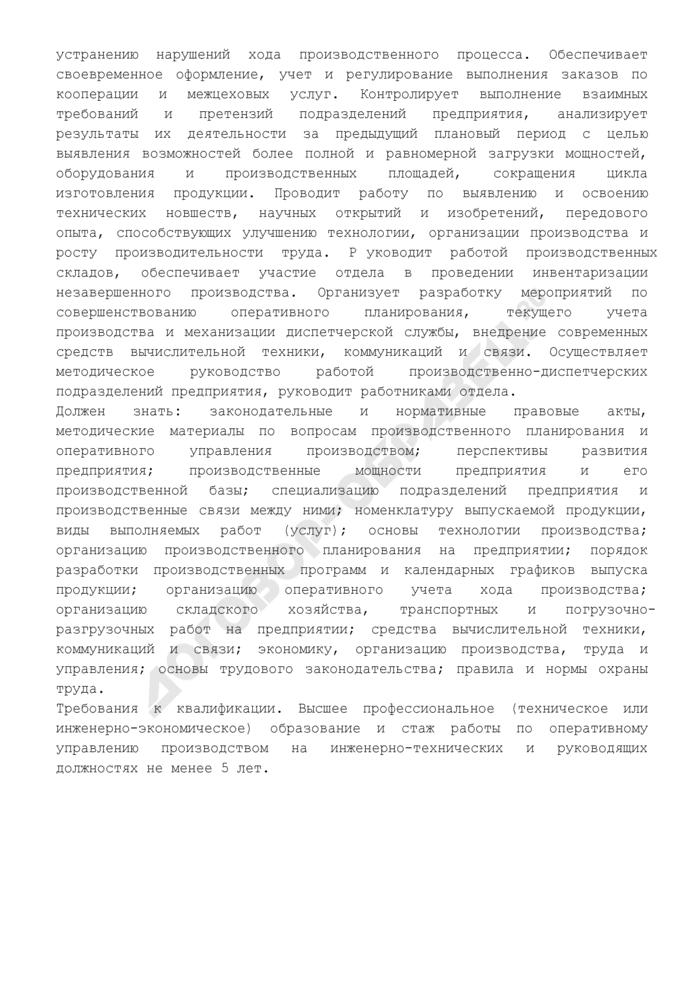 Основные должностные обязанности начальника производственного отдела. Страница 2