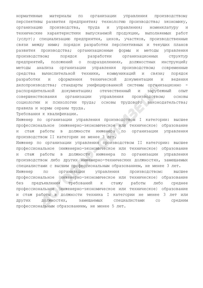 Основные должностные обязанности инженера по организации управления производством. Страница 2