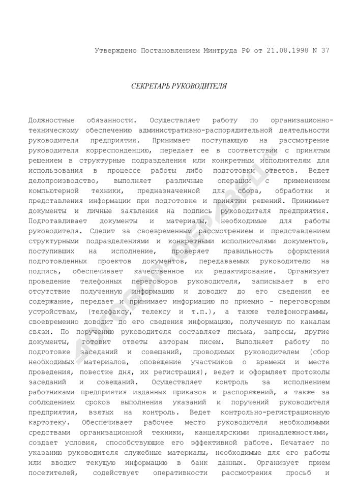 Основные должностные обязанности секретаря руководителя. Страница 1