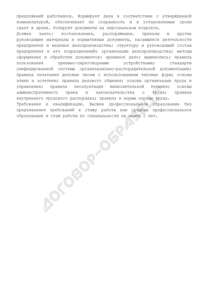 Основные должностные обязанности секретаря руководителя. Страница 2