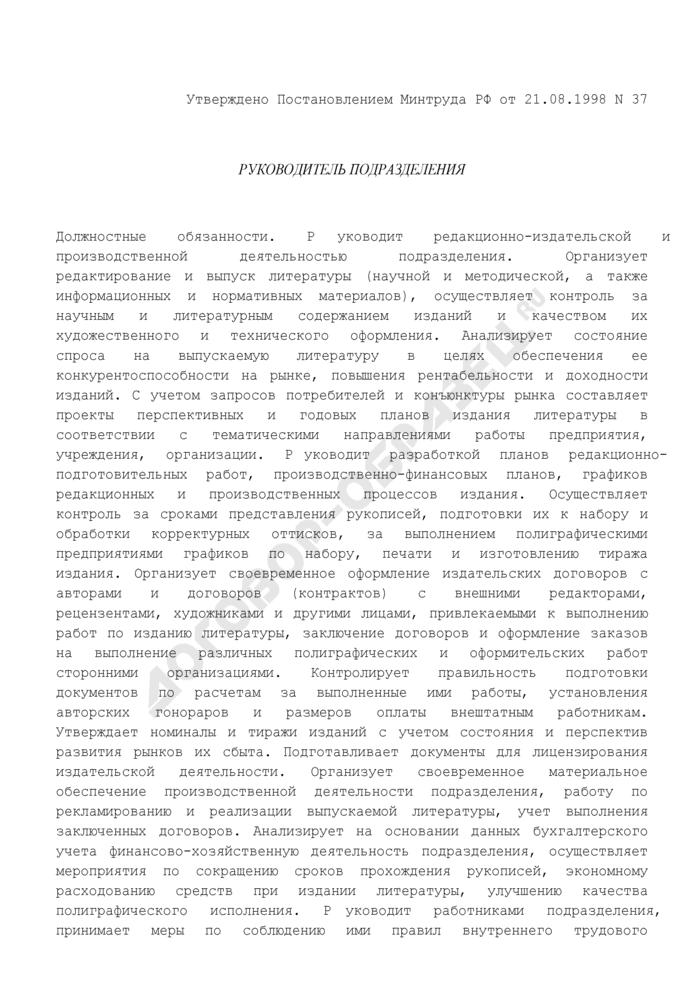 Основные должностные обязанности руководителя редакционно-издательского подразделения. Страница 1