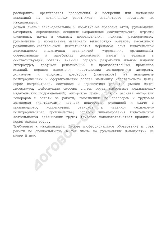 Основные должностные обязанности руководителя редакционно-издательского подразделения. Страница 2