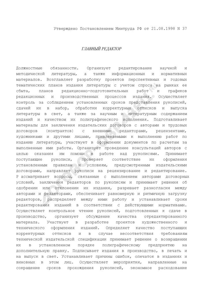 Основные должностные обязанности главного редактора. Страница 1