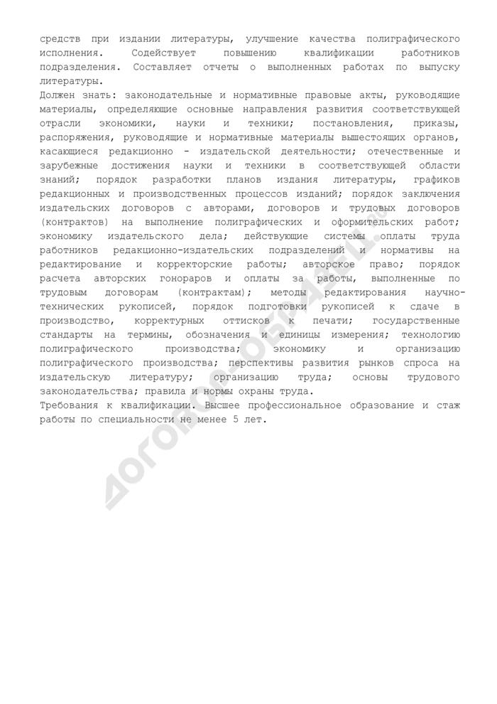 Основные должностные обязанности главного редактора. Страница 2