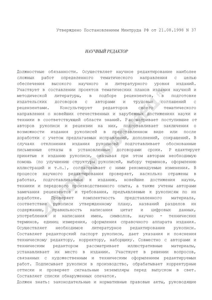Основные должностные обязанности научного редактора. Страница 1
