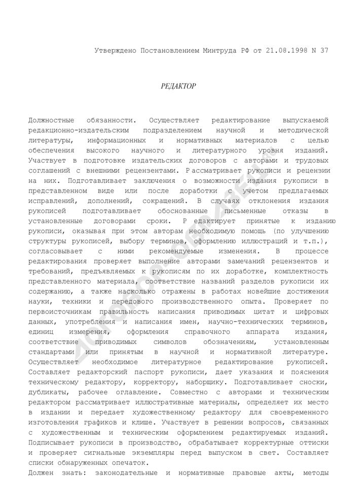 Основные должностные обязанности редактора. Страница 1