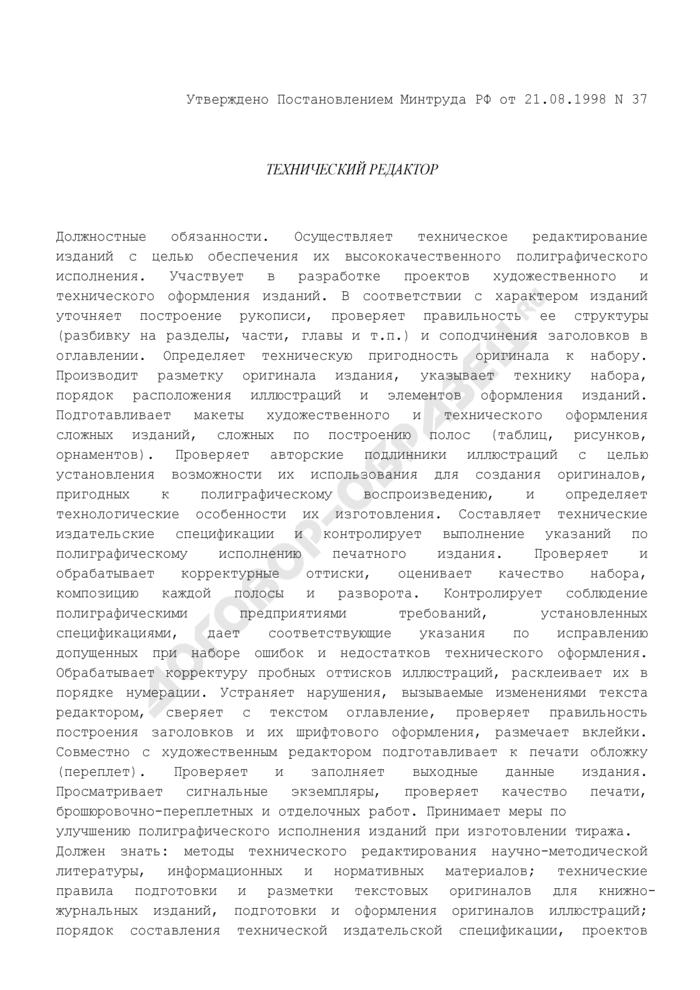 Основные должностные обязанности технического редактора. Страница 1
