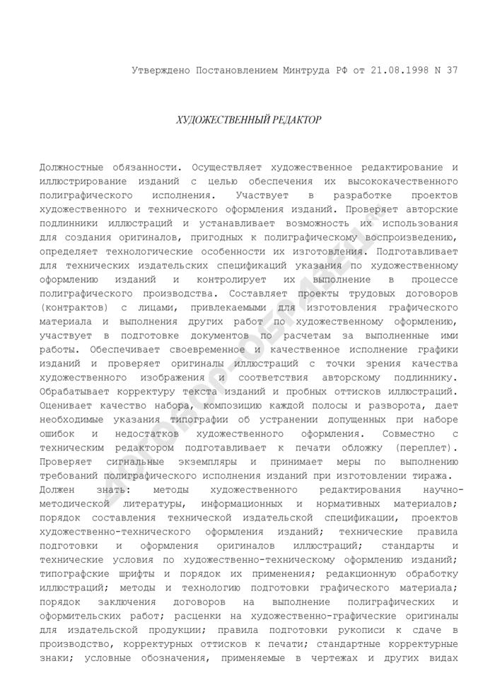 Основные должностные обязанности художественного редактора. Страница 1