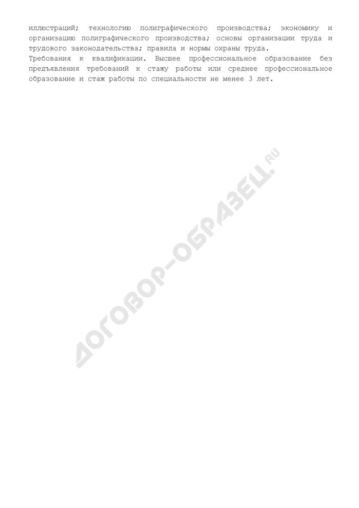 Основные должностные обязанности художественного редактора. Страница 2