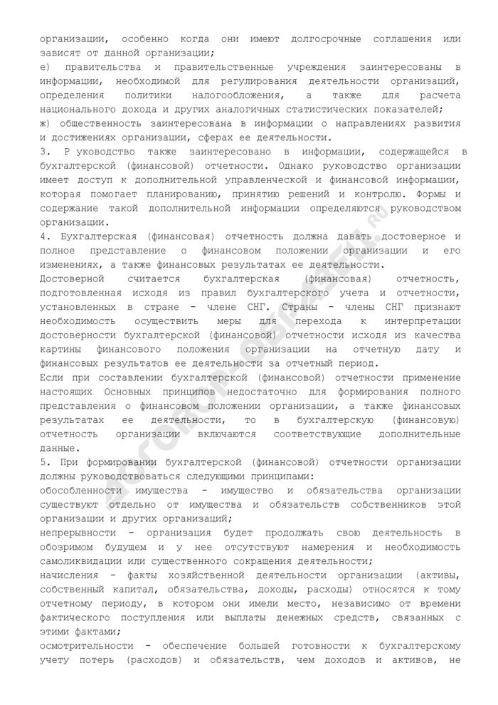 Основные принципы бухгалтерской (финансовой) отчетности в странах - членах СНГ. Страница 3